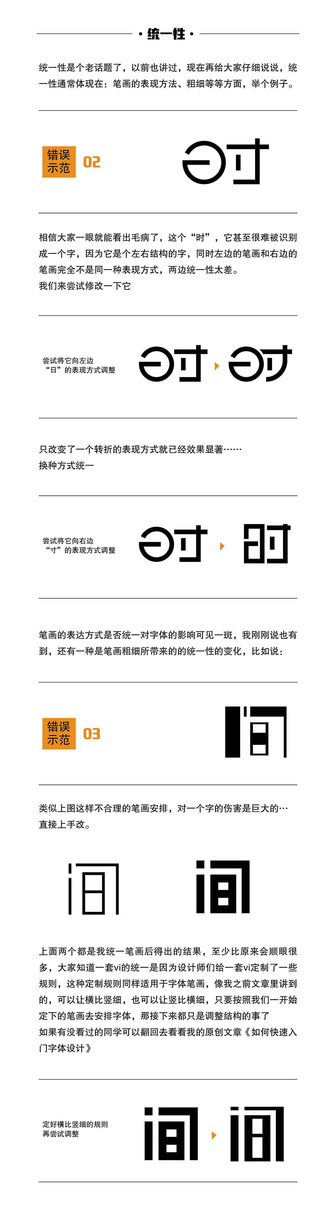如何玩转字体-字体设计进阶02 飞特网 设计理论