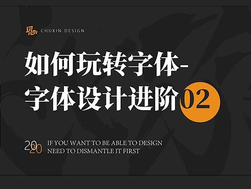如何玩转字体-字体设计进阶02