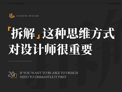 [拆解]这种思维方式,对于设计师来说很重要