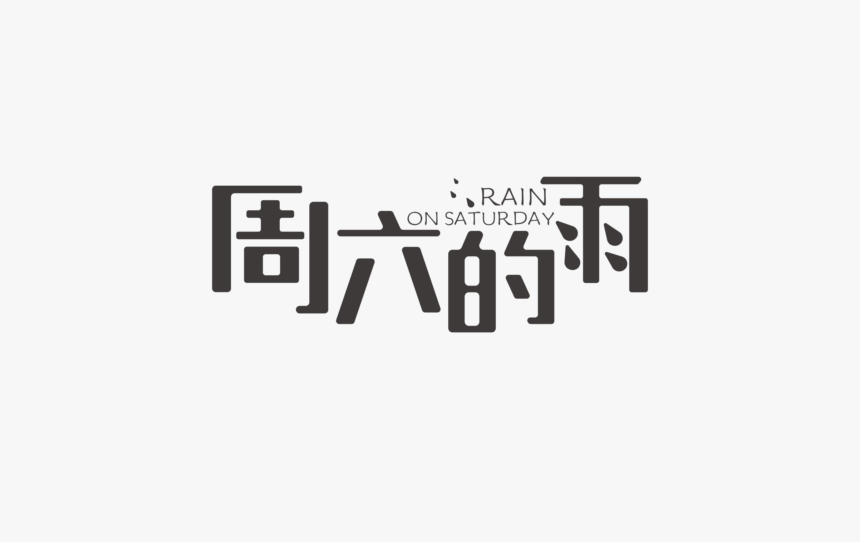 近期品牌字体设计 飞特网 字体设计