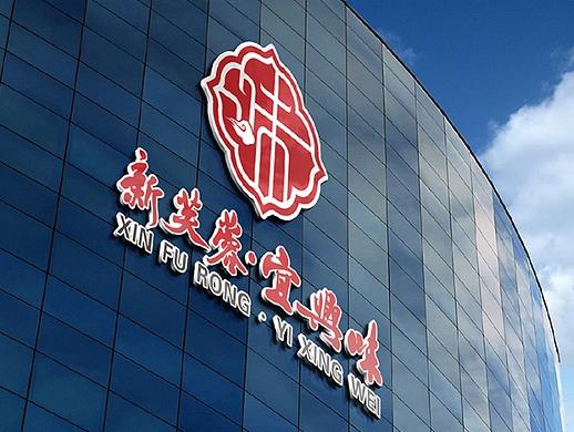新芙蓉·宜兴味 logo设计