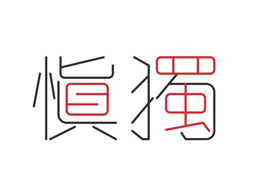 字体设计-慎独