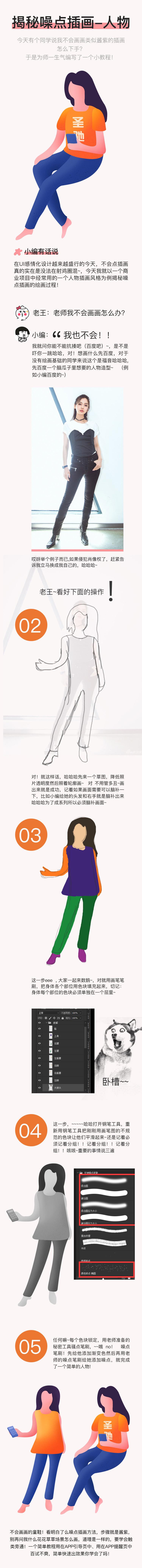 人物插画绘制