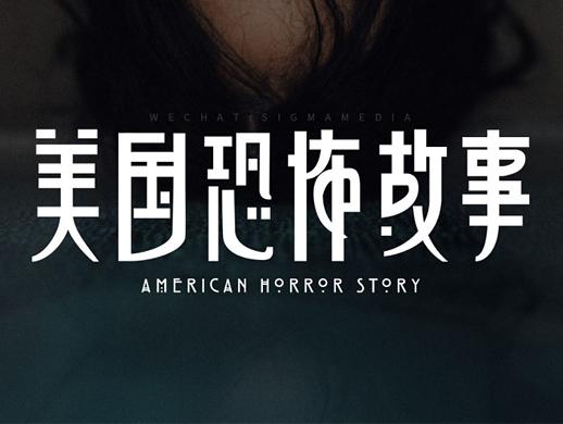 美国恐怖故事字体设计