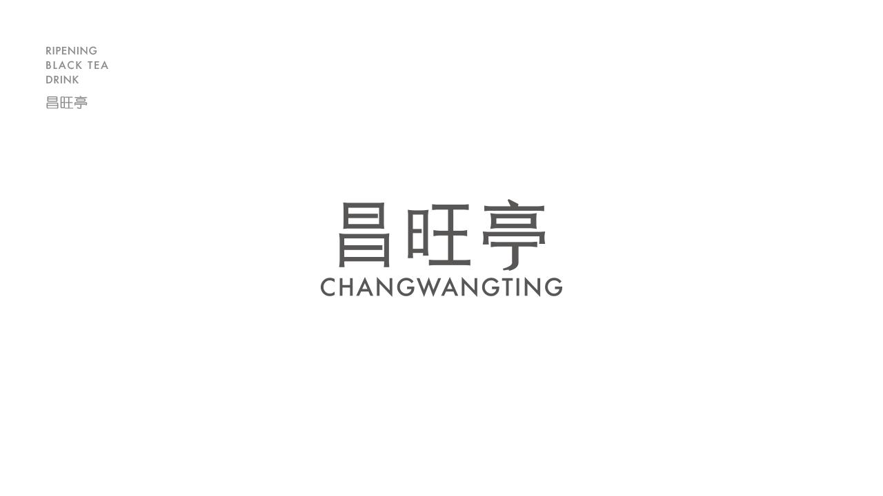 昌旺亭奶茶品牌 飞特网 VI设计