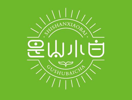 是山小白茶叶logo设计