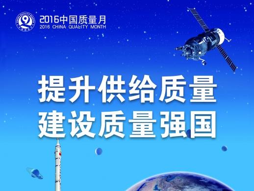 海报——2016年中国质量月