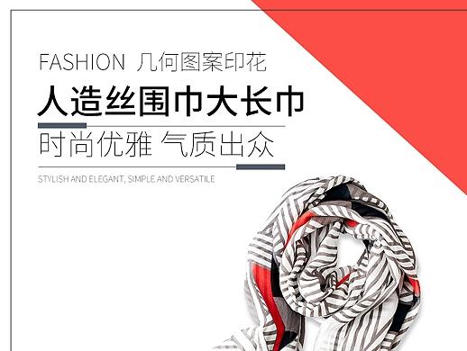 围巾详情页设计