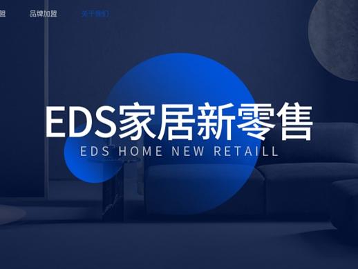 家居企业官网设计
