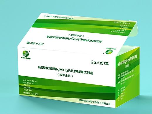 新型冠状病毒IgM+IgG抗体检测试剂盒设计