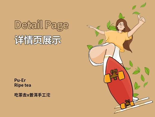 普洱熟茶详情页设计|沱茶|插画风