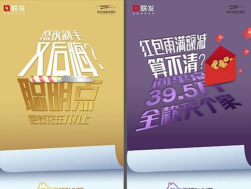 双十一双十二购物节系列海报设计