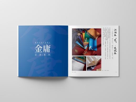 金庸文创产品简介手册