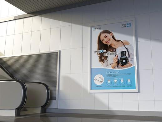 口腔医院海报,户外广告设计