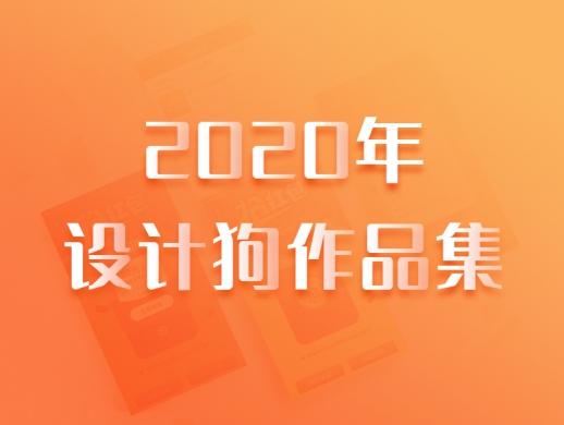 2020年app界面设计作品