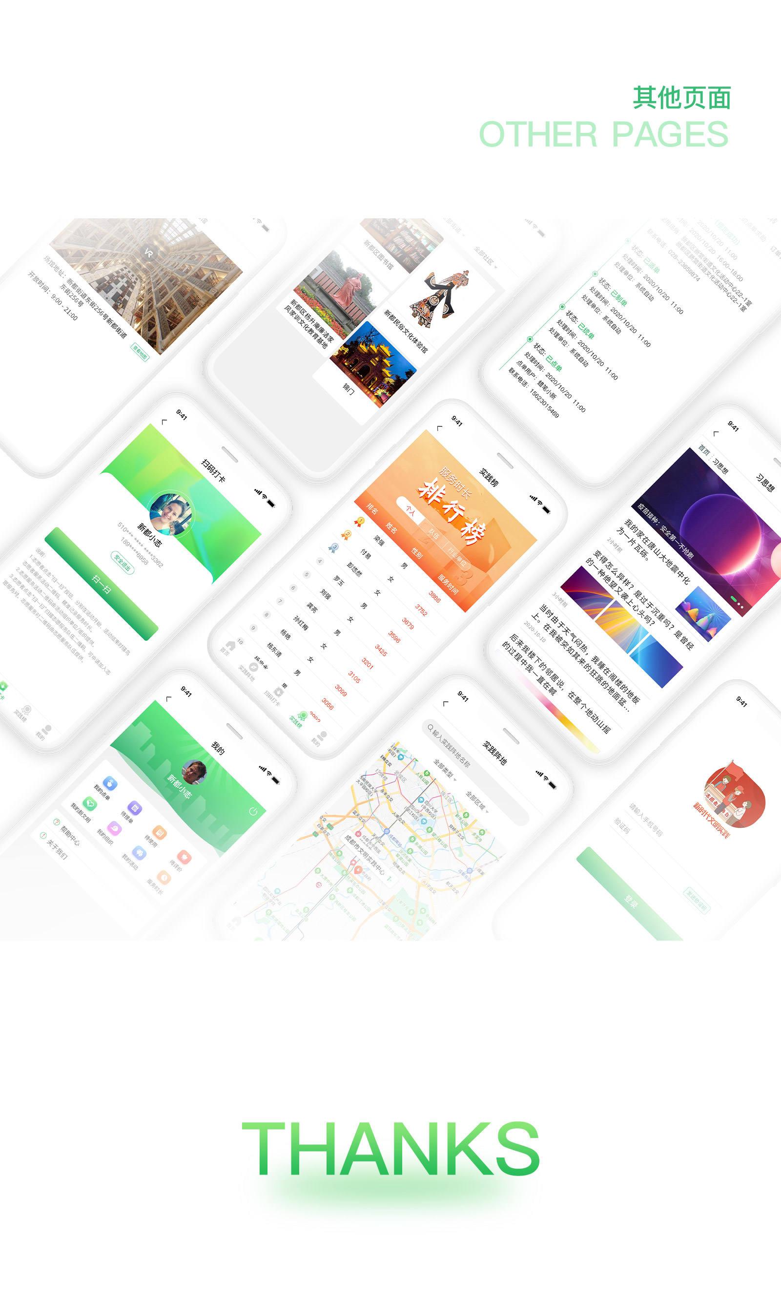 2020年作品-文明实践H5页面设计 飞特网 H5页面设计