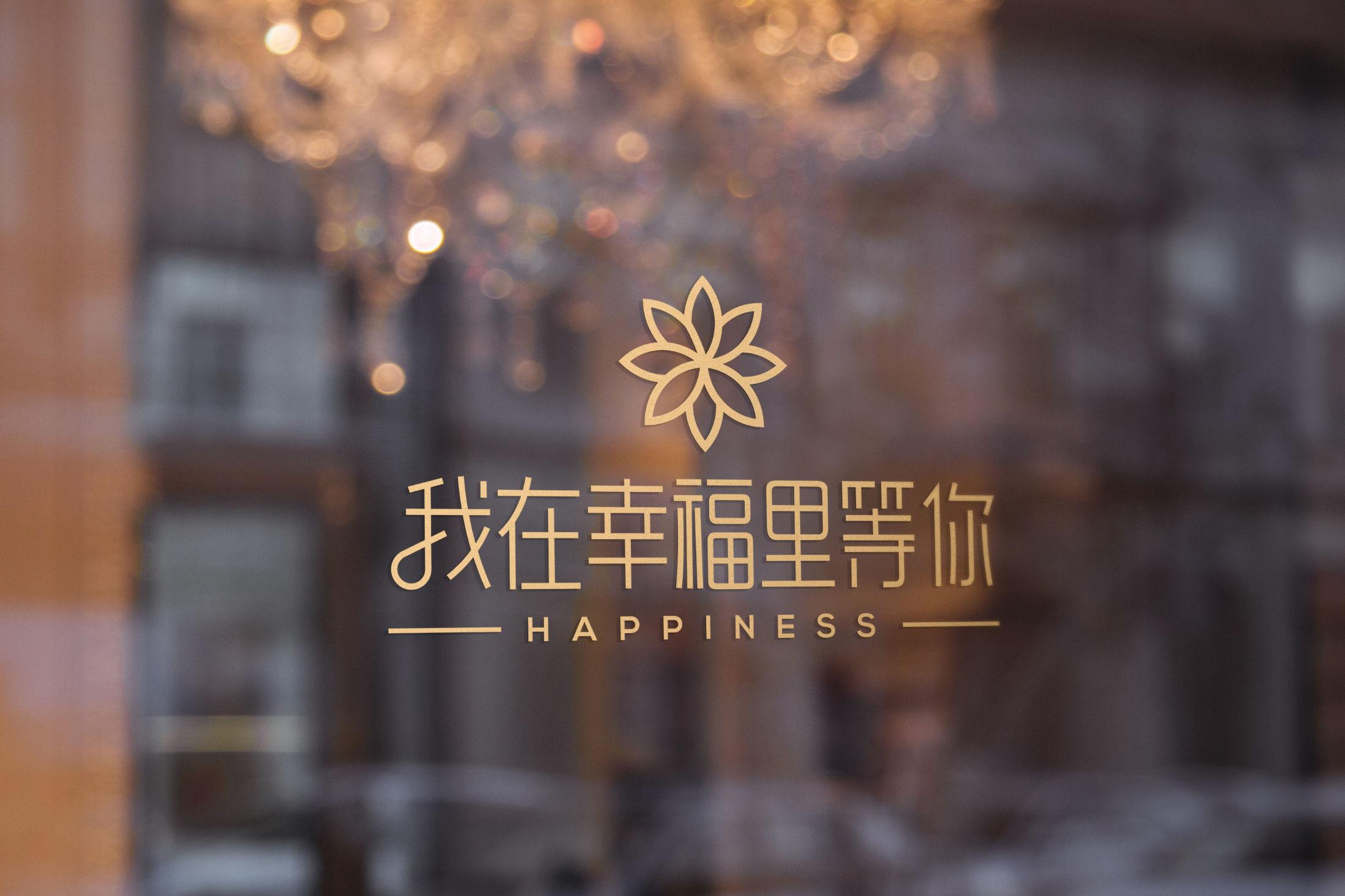 幸福里餐厅LOGO设计 飞特网 标志设计