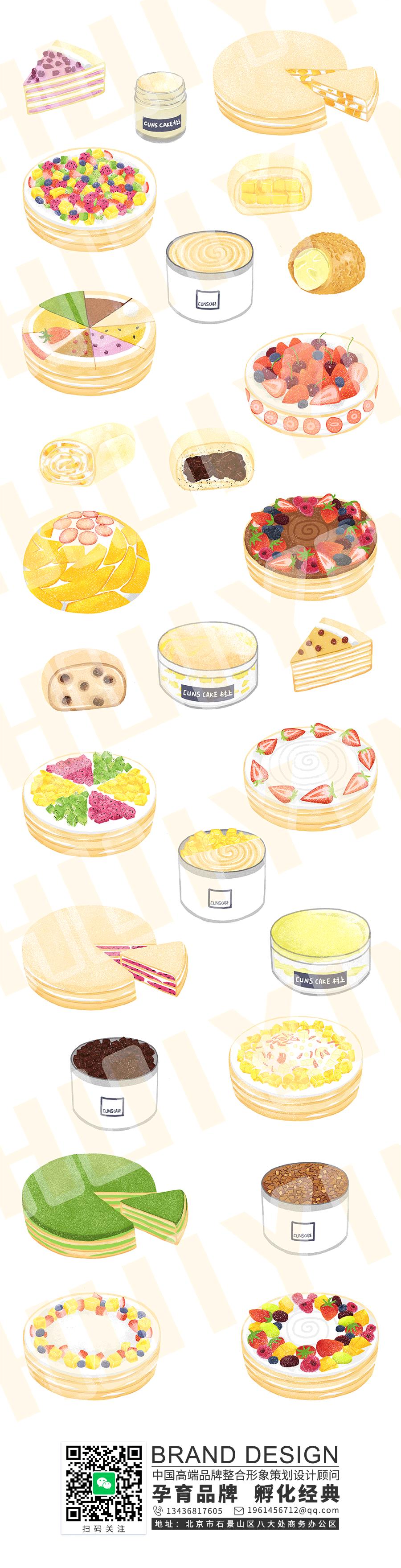 食品插画设计 飞特网 商业插画设计