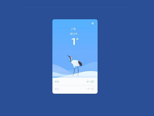 天气预报界面设计