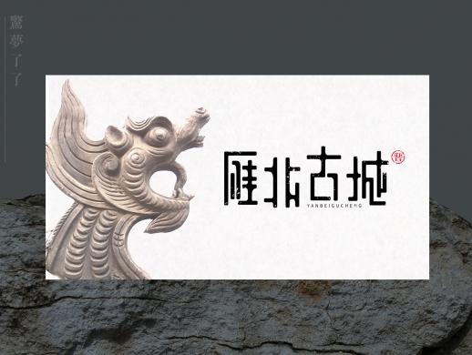 原创字体设计丨雁北古城:这里铭刻了记忆,却又是失忆之地 ... ... ... ...