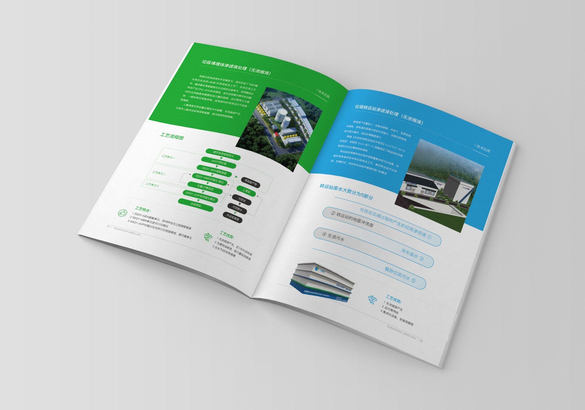 上善画册设计企业宣传册子设计 飞特网 画册设计