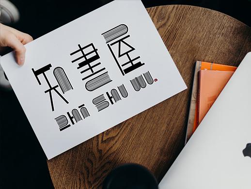 原创字体设计:知书屋