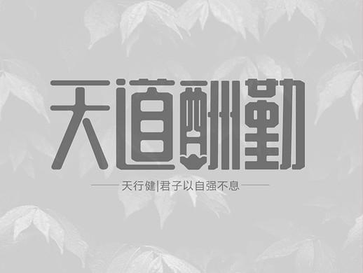 天道酬勤——字体设计