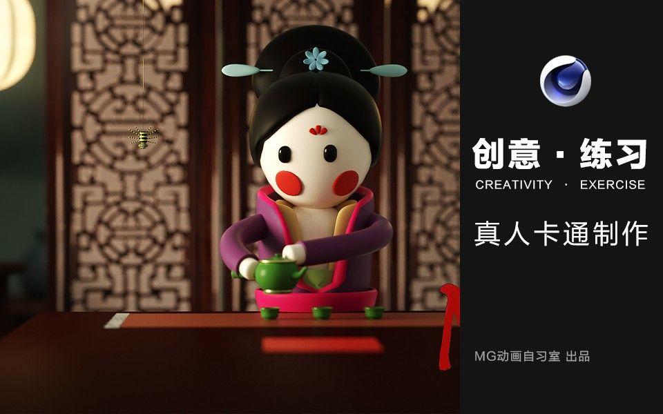 【C4D教程】花木兰,真人卡通制作教程 飞特网 C4D视频教程