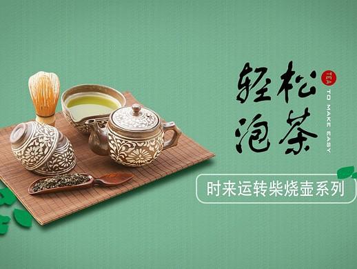 茶具海报设计banner设计