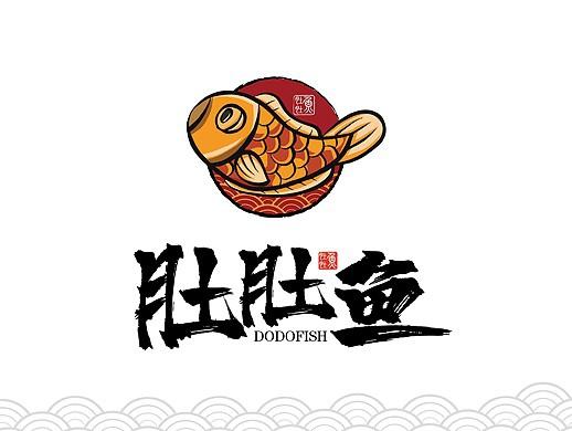 肚肚鱼标志设计