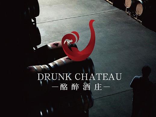 酩醉酒庄logo提案
