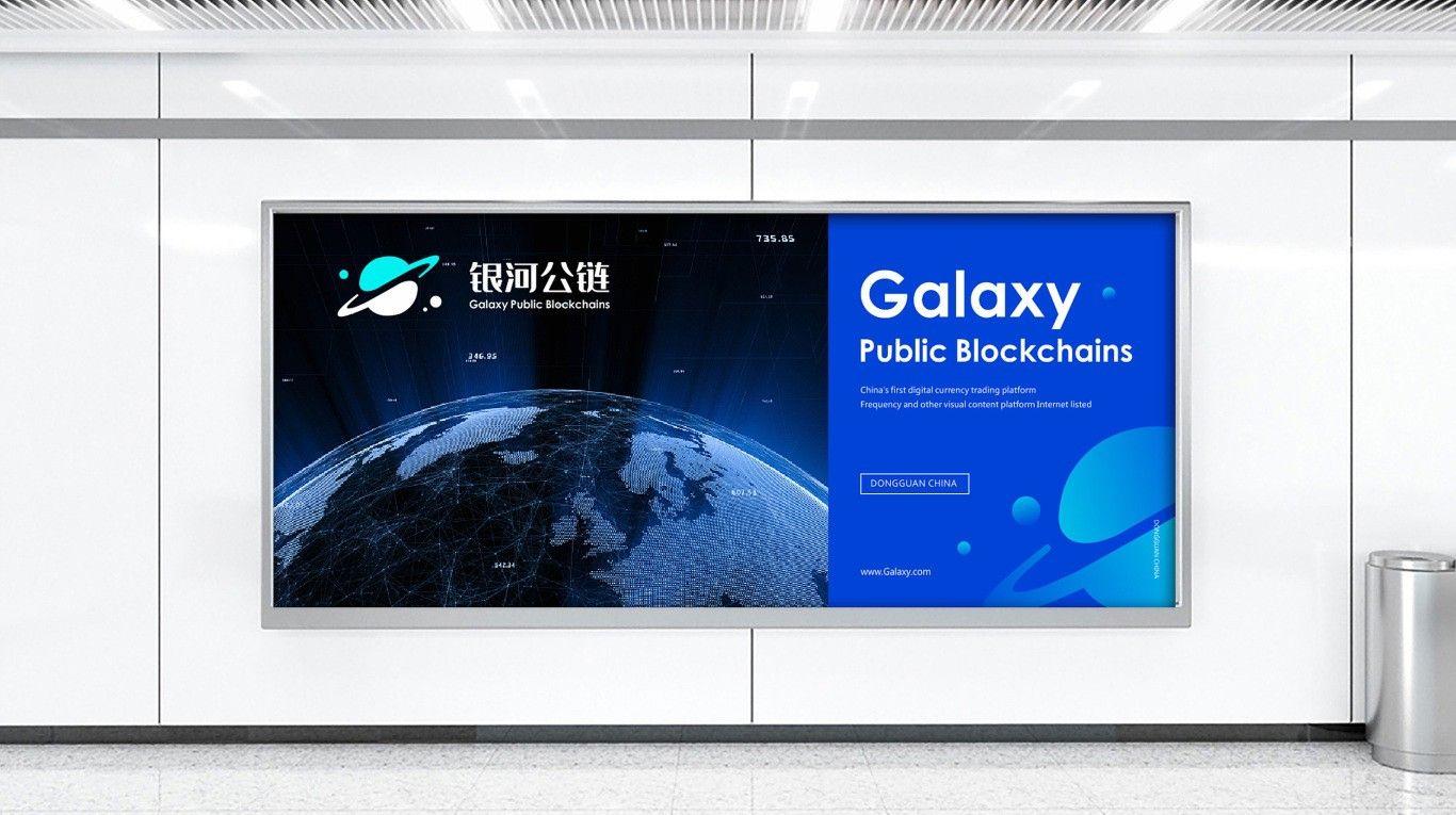 银河公链品牌VI设计 飞特网 VI设计