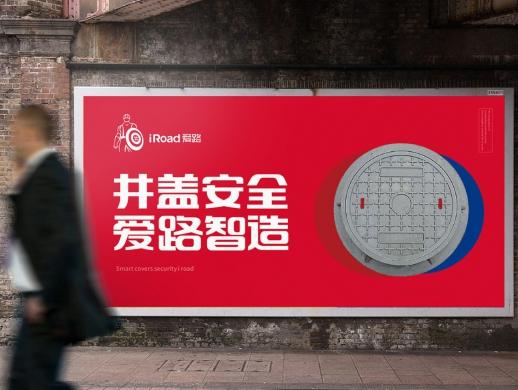 爱路智造专业城市道路养护治理综合服务商标志设计