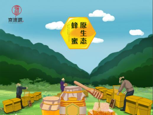 蜂蜜包装盒手绘设计