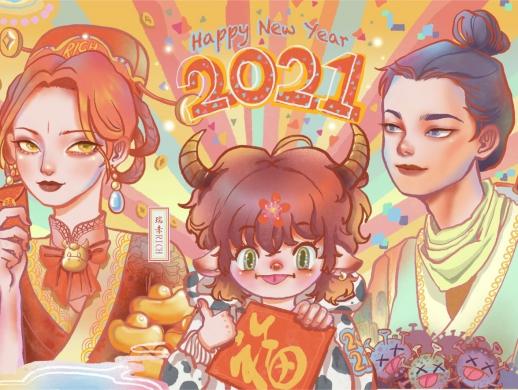 2021牛年冲冲冲插画