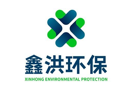鑫洪环保标志设计