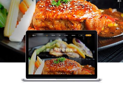 美食网站UI设计