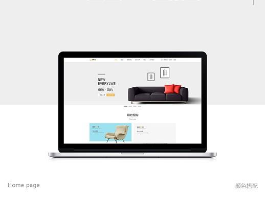 家具网站界面设计