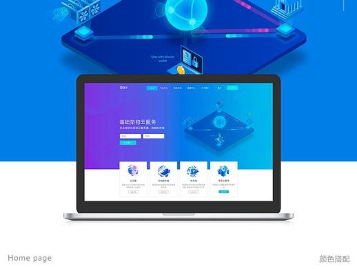 科技公司网站首页设计