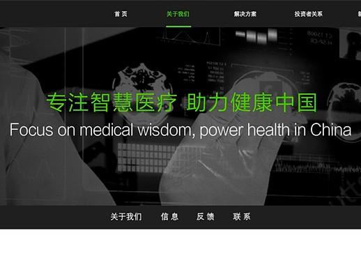 神思电子网页设计