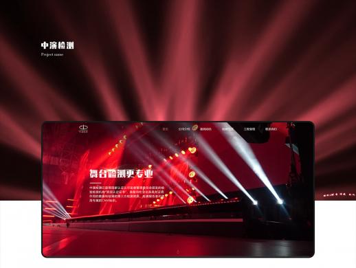 舞台检测企业官网设计