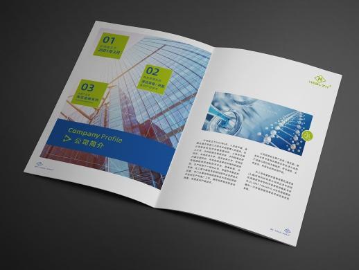 生物科技画册设计