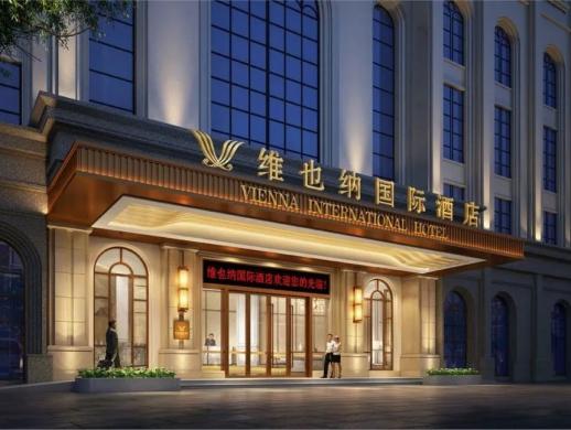 非设计分享——维也纳国际酒店设计
