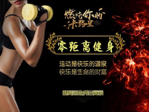 健身海报+榨汁机海报设计