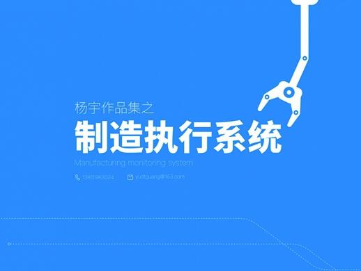 智能制造监控系统界面设计