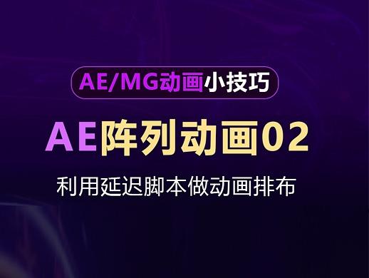 【AE/MG动画小技巧】AE阵列动画实用脚本教程