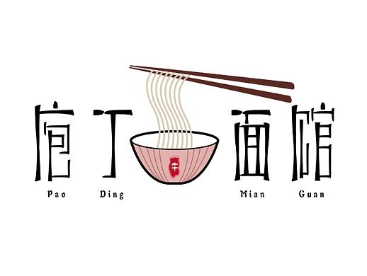 庖丁面馆字体设计