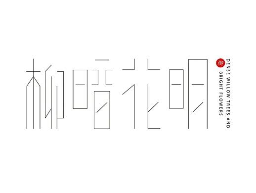 字体设计:柳暗花明