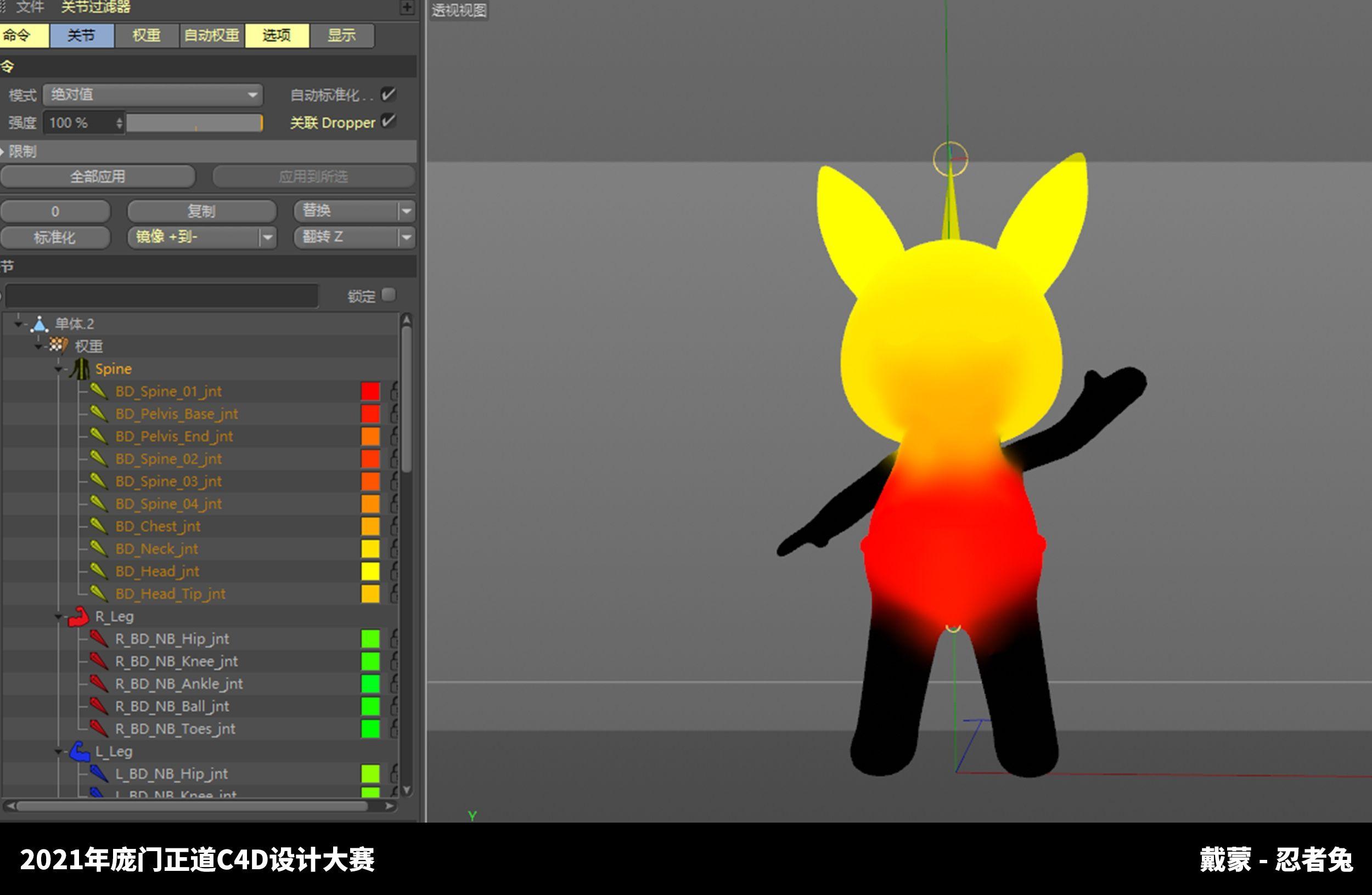 庞门正道C4D比赛卡通形象设计 飞特网 原创IP卡通形象设计