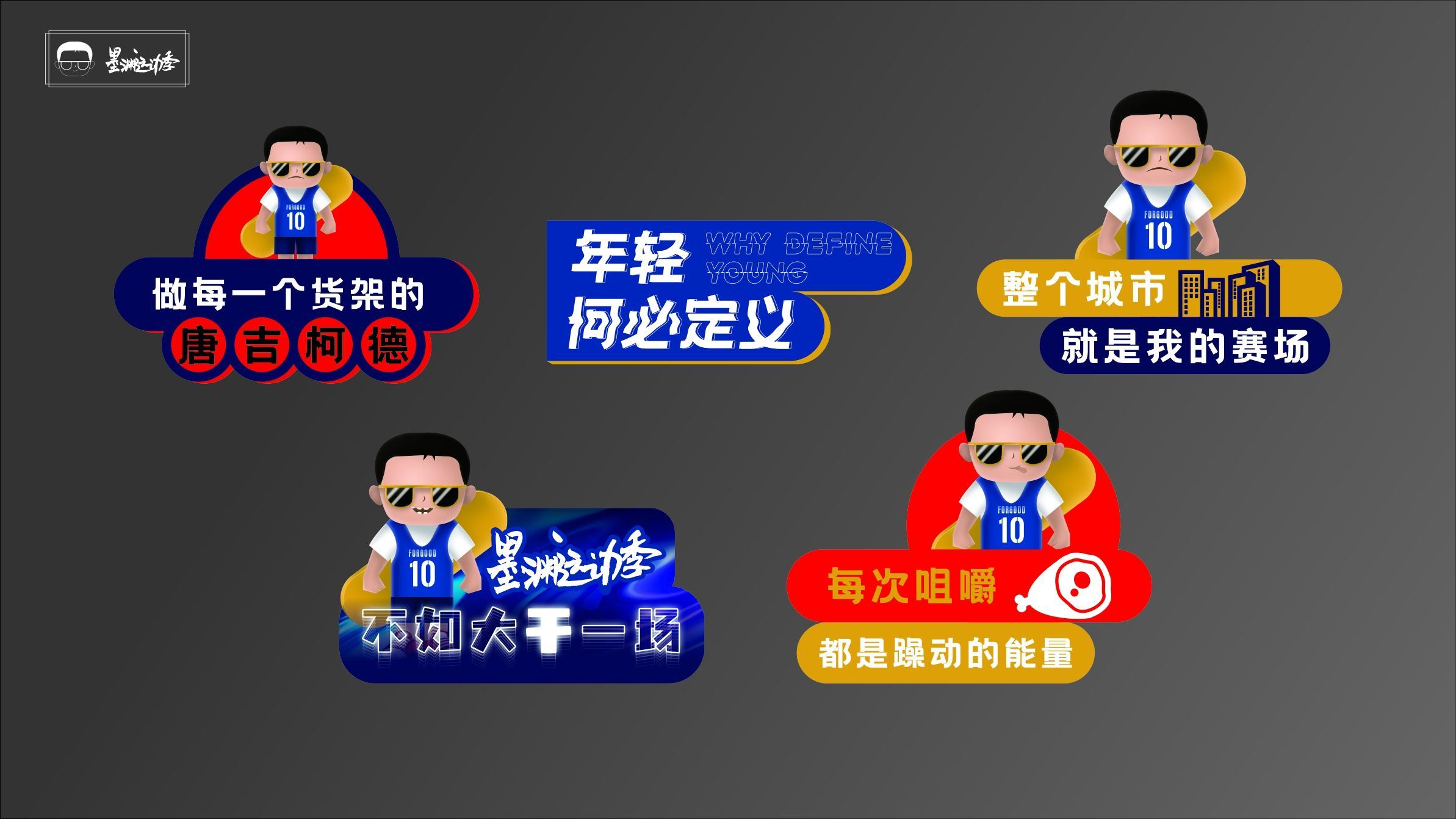 丰谷墨渊运动季提案设计 飞特网 原创广告物料设计